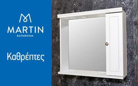 Καθρέπτες   MartinBathroom